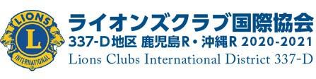 ライオンズクラブ国際協会337D地区ホームページ【公式】
