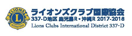 ライオンズクラブ国際協会337-D地区 鹿児島R・沖縄R